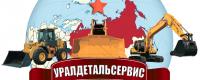 ООО «Уралдетальсервис»