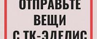 Транспортная компания «ЭДЕЛИС»