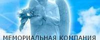 Гранитная мастерская «Камень Памяти»